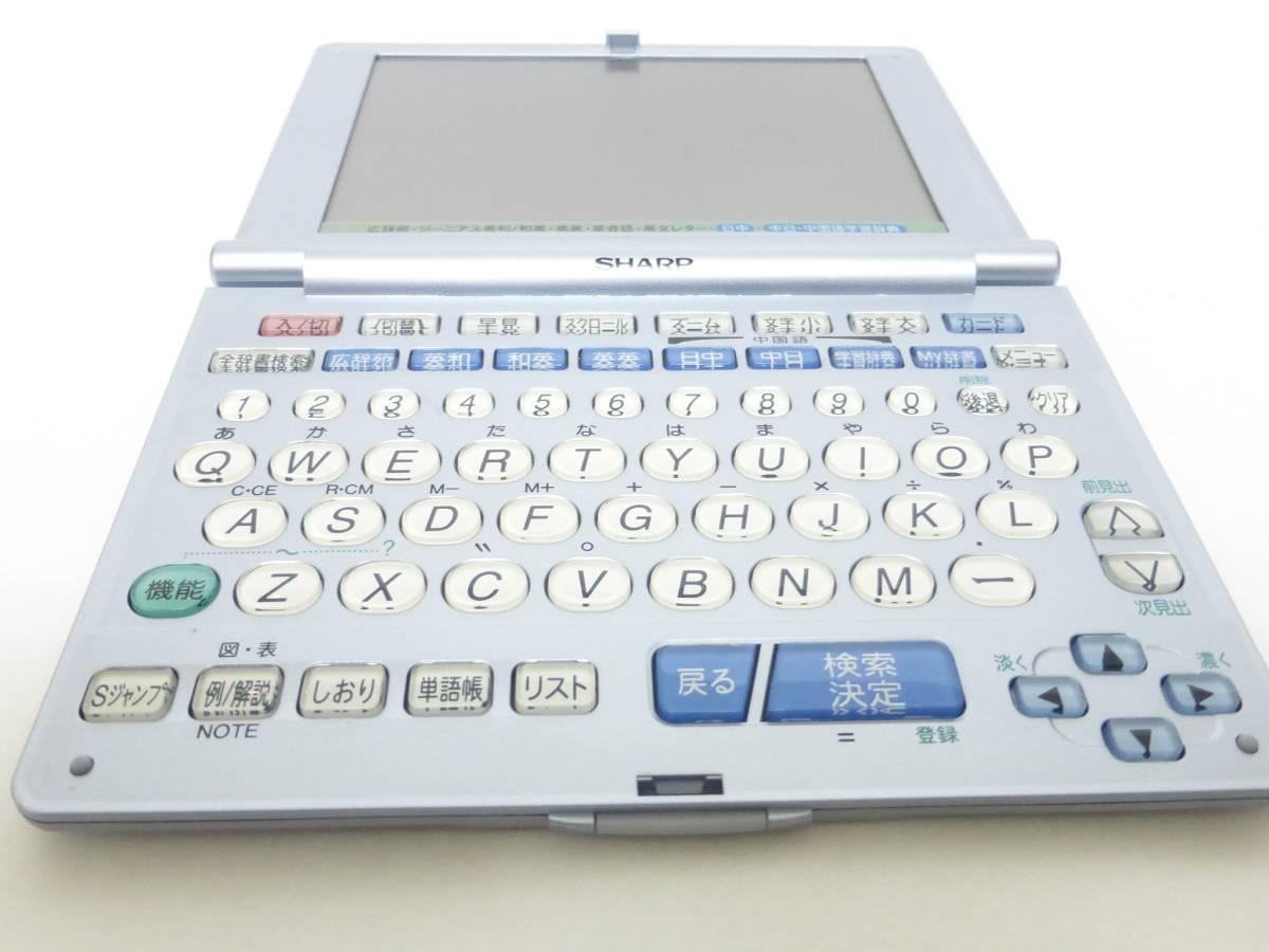 diccionario electronico